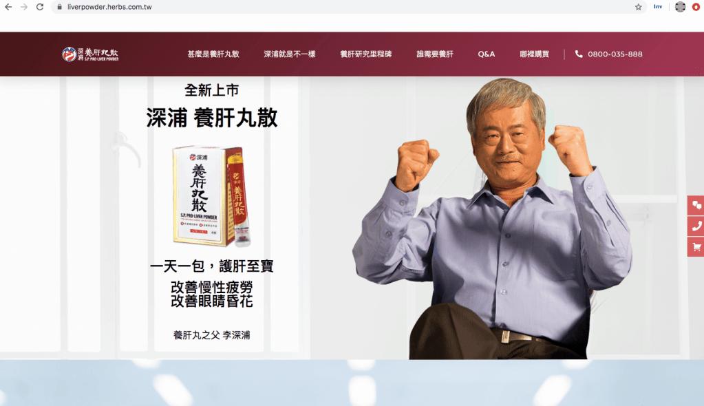 產品網站作品-深浦養肝丸散-2020 FEB-