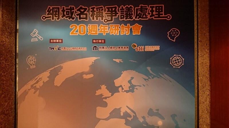 網域名稱爭議處理-20週年研討會-香格里拉宴會廳