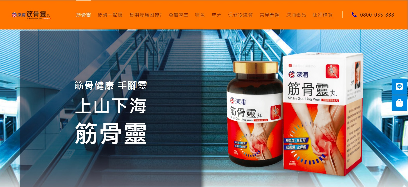 筋骨靈產品網站