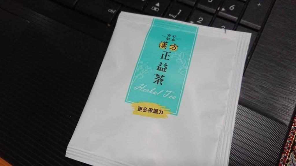 科達-防疫茶