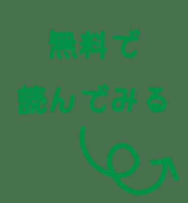 torokuword-sma_soft1_green