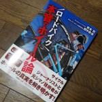 『ロードバイク本音のホイール論』を読んだ感想