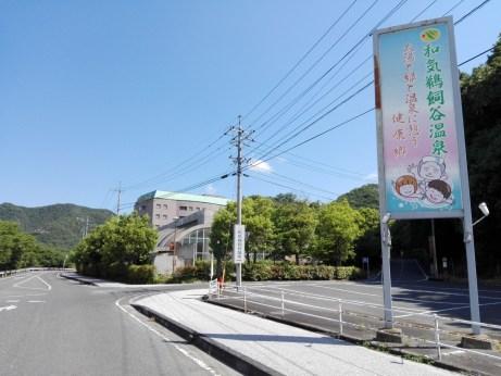 和気鵜飼谷温泉 片鉄ロマン街道ライド。サイクリング道で行く「見所」と「グルメ」。