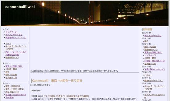 大阪-東京間550kmをロードバイクで走るキャノンボール完全マニュアル! キャノンボールウィキ