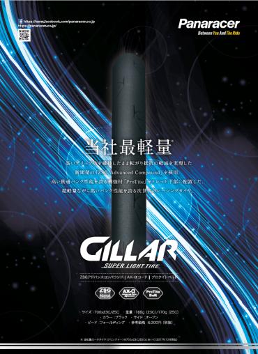 実測154gのパナレーサータイヤ「GILLAR」登場 謳い文句通り「使える超軽量クリンチャー」