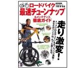 絶対に面白い本『ロードバイク 最速チューンナップ&メンテナンス徹底ガイド』