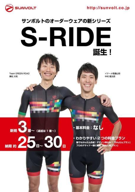 サンボルトの新ジャージ「S-RIDE」