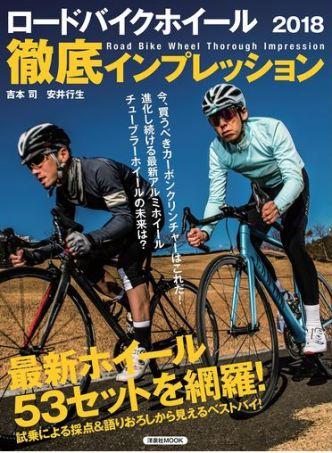 ロードバイクホイール徹底インプレッション2018