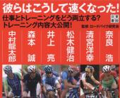 最強ホビーレーサー6人が教える ロードバイクトレーニング