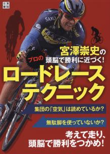 日東書院本社 ロードバイク