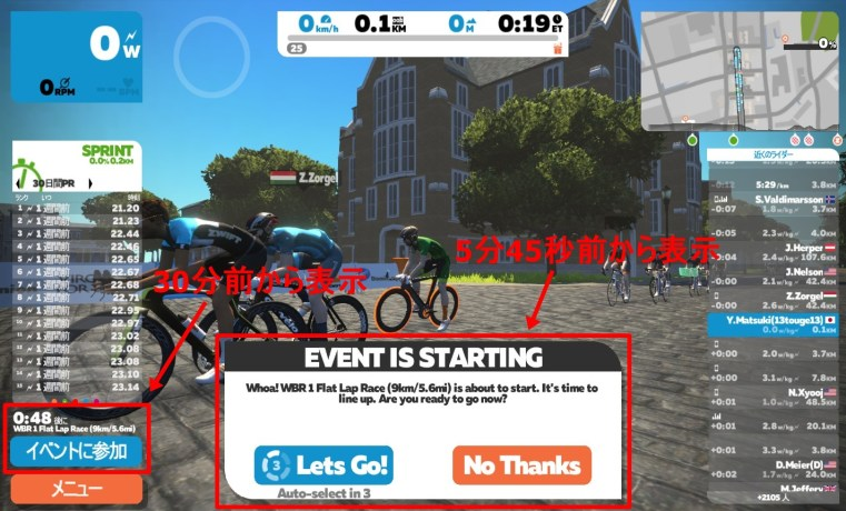 ZWIFTレース、グループワークアウトなどのイベント一覧 参加方法