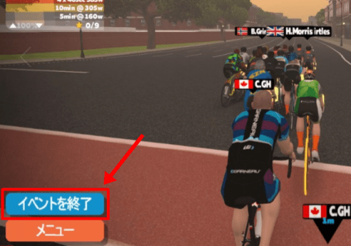 ZWIFT(ズイフト) イベント(レース/グループワークアウト)完全マスター イベントを途中で止める方法