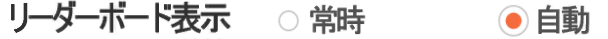 リーダーボード表示 zwift ズイフト 設定方法