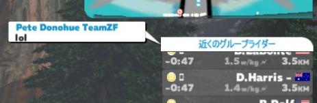 グループチャット表示 zwift ズイフト 設定方法