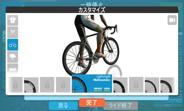 ZWIFT(ズイフト) 全ホイール入手方法一覧&速さランキング