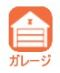 ZWIFT(ズイフト)「メニュー」画面の詳細説明 ガレージ