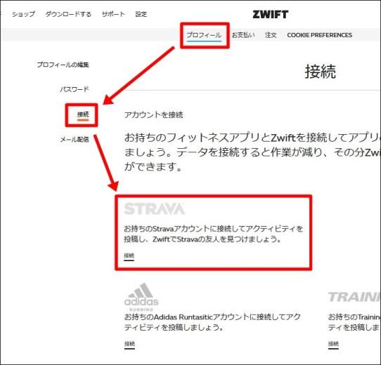 ZWIFT(ズイフト) をSTRAVA(ストラバ)と連携する方法