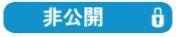 非公開 ライド終了 ZWIFT(ズイフト)「メニュー」画面の詳細説明