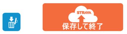 ZWIFT(ズイフト)「メニュー」画面の詳細説明 ライド終了