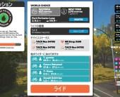 ZWIFT(ズイフト)「ホーム」画面の詳細説明