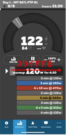 【ZWIFT(ズイフト)】個人ワークアウトを完全マスター 現在のブロックをスキップする方法 「Zwift Companion」アプリから行う
