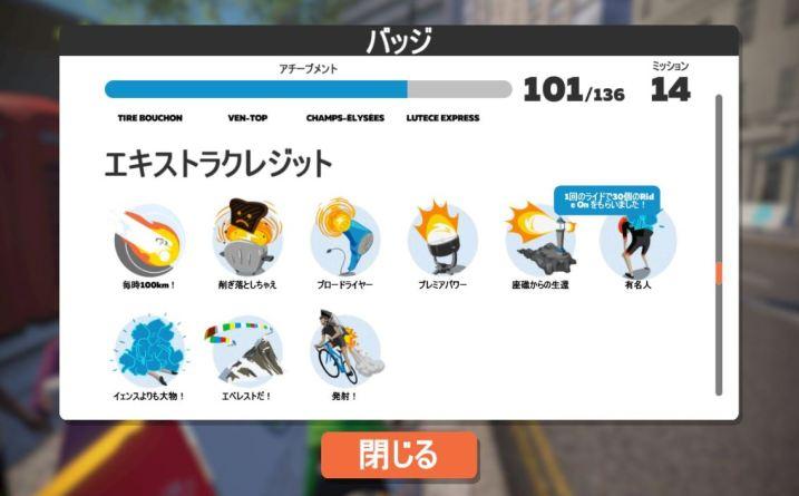 ZWIFT(ズイフト) 全139種アチーブメント・バッジ・エクストラクレジット一覧