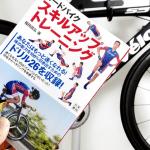 100%の動きへ『ロードバイクスキルアップトレーニング』著:福田昌弘