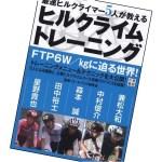 坂バカなら読むべし!『最強ヒルクライマー5人が教えるヒルクライムトレーニング』2/15発売。