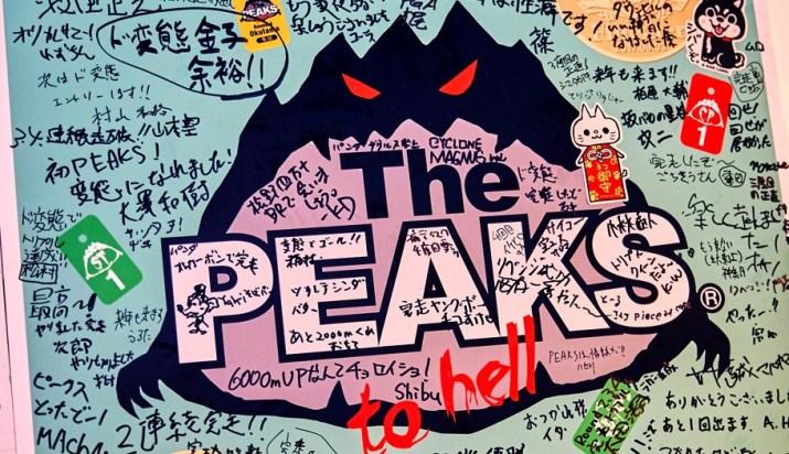 ド変態限定!獲得5000mオーバー『The PEAKS ラウンド7 奥多摩2』開催!