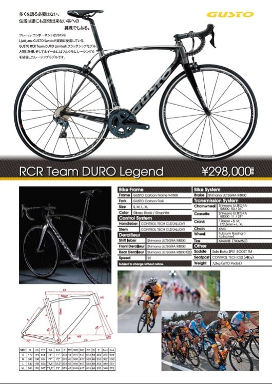新たな虎の襲来!GUSTO(グスト)『RCR Team Limited DISC』2020年モデル RCR Team Duro Legend