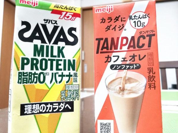『明治TANPACT』 『SAVAS MILK PROTEIN脂肪0』 定番の高たんぱく質飲料/ドリンク5種比較