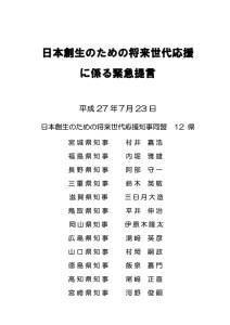 日本創生のための将来世代応援に係る緊急提言