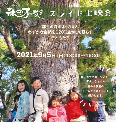 森の子教室 スライド上映会 大阪