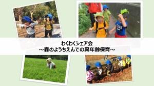 【参加者募集】11月5日(金)  わくわくシェア会~森のようちえんでの異年齢保育~