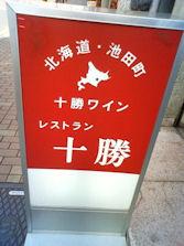 restrant_tokachi