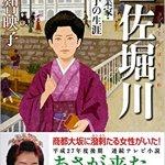 NHK朝ドラ「あさが来た」の原案本「小説土佐堀川」