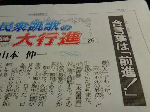 2015.8.28 聖教新聞