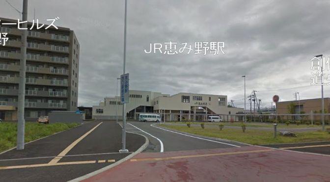 北海道へ移住を楽しみに