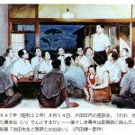 今日は池田先生の入信記念日