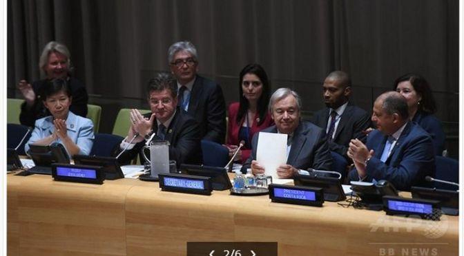 核兵器禁止条約署名式にSGI代表は出席