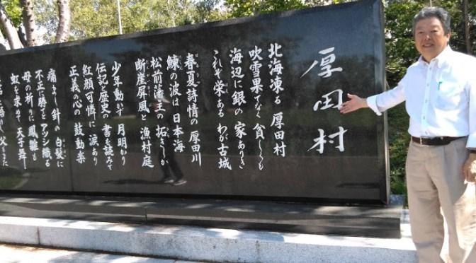 厚田村にて