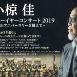 小椋佳のNew Year Concert