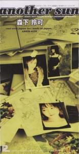 森下玲可 7th Single 「another sun」 1997.12.15