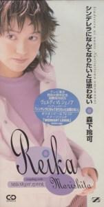 森下 玲可 2nd Single 「シンデレラになんてなりたいとは思わない/MID NIGHT LOVER」 1995/6/7  BMGビクター