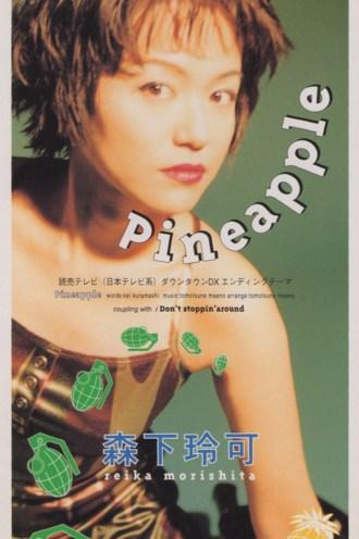 森下玲可 5th Single 「Pineapple」 1996/5/22 BMGビクター