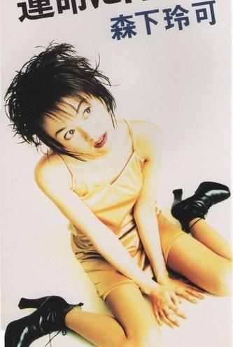 森下玲可 3rd Single 「運命にKISS」 1995/9/16 BMGビクター