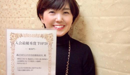 IBJより2019年全国入会最優秀賞・成婚優秀賞・入会優秀賞を頂きました