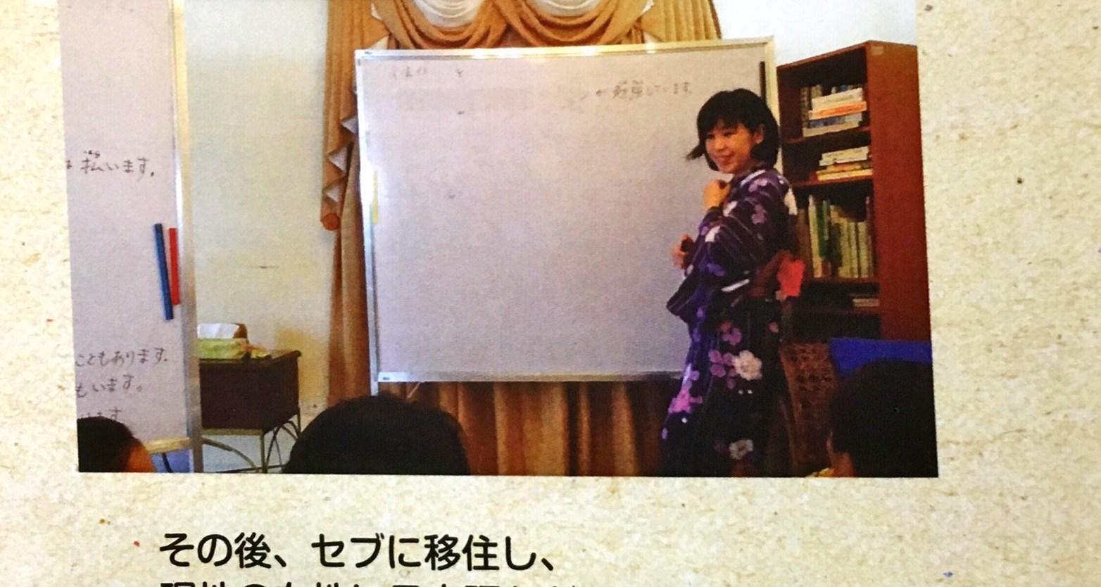 セブに移住し,現地の女性に日本語指導などを行いました。