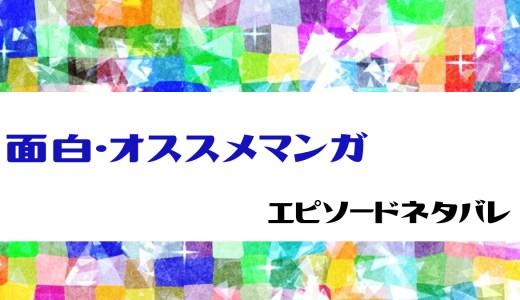 漫画「蘭若」2話のあらすじと感想!ネタバレ有り