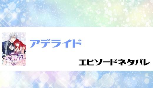 漫画「アデライド」47話のあらすじと感想!ネタバレ有り